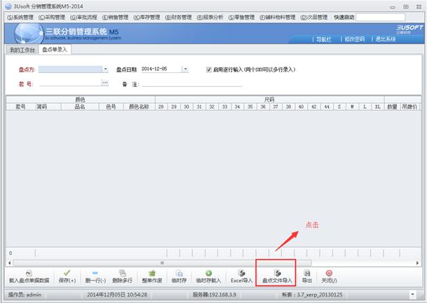 (单品牌)盘点文件导入使用说明