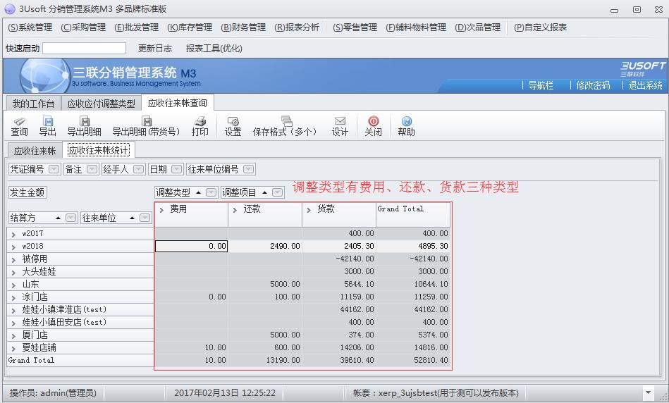 (多品牌)M3新增功能-往来账汇总(调整类型)