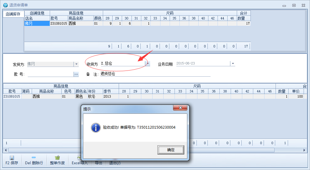 (单品牌)软件更新日志_版本_15.6.0.1