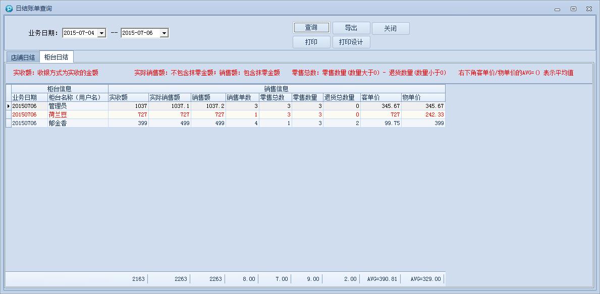 (多品牌)软件更新日志_版本_15.6.0.3