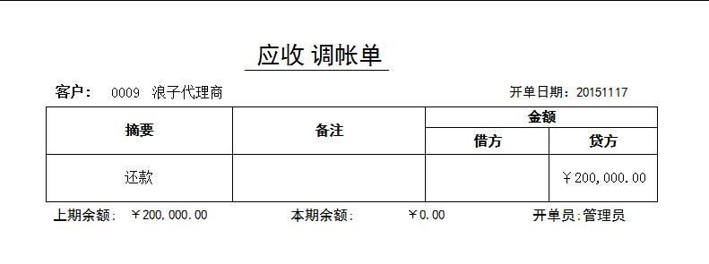调帐单查询_TiaoZd.fr3