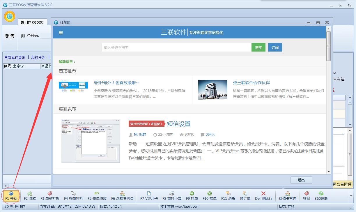 (多品牌)软件更新日志_版本_15.12.0.1
