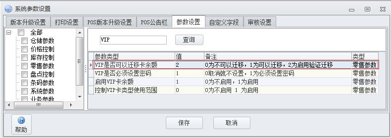 (多品牌)软件更新日志_版本_17.3.0.1