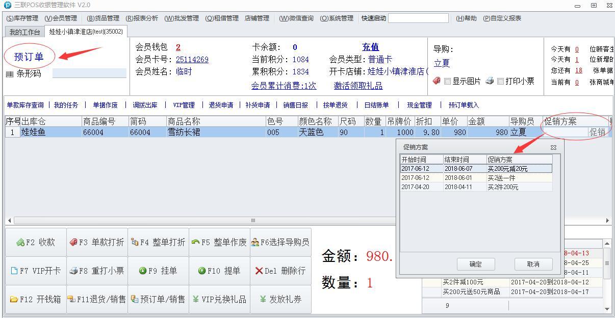 (多品牌)软件更新日志_版本_17.6.0.1
