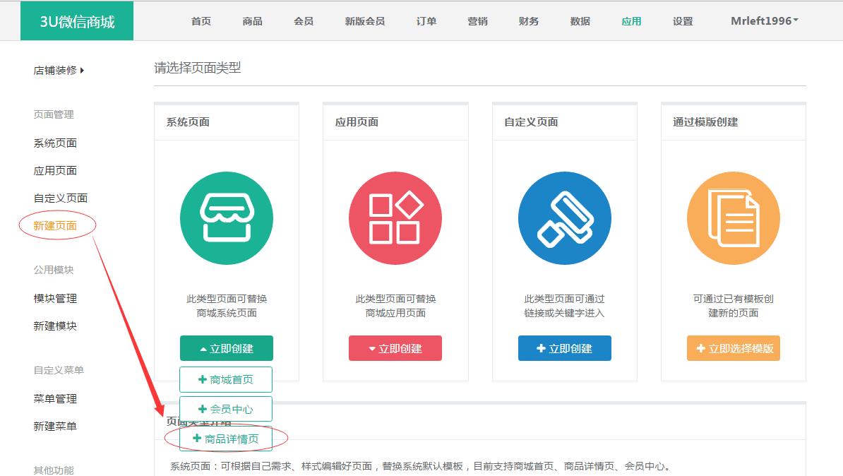 店铺装修——商品详情页功能设置(2)