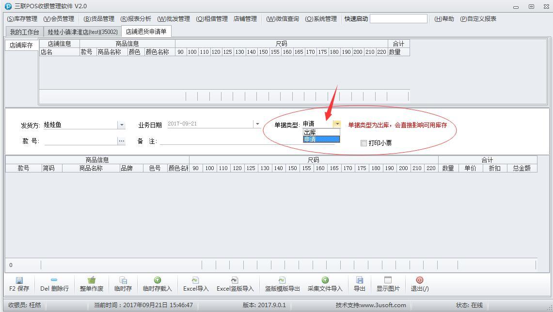 (多品牌)软件更新日志_版本_17.9.0.1
