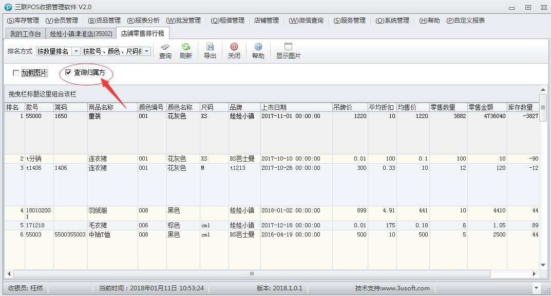 (多品牌)软件更新日志_版本_18.1.0.1