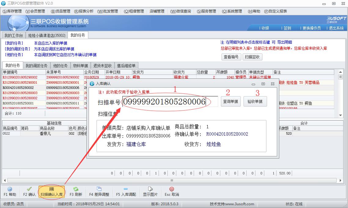 (多品牌)软件更新日志_版本_18.5.0.1