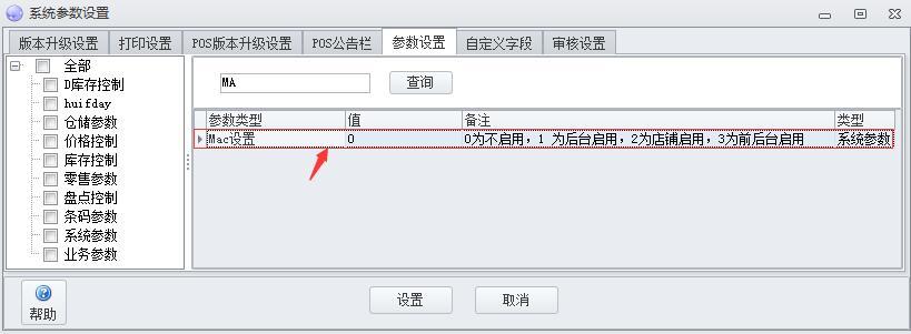 MAC地址使用说明