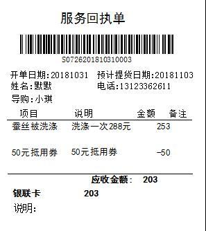 POS服务单打印报表_ServerItem.fr3