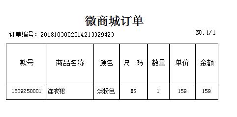 微商城订单查询打印报表_bill_wx.fr3