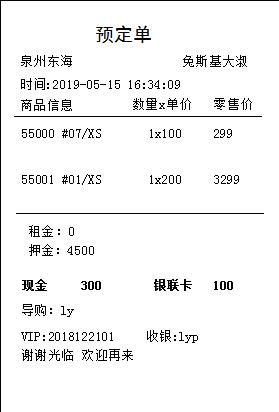 租赁预定单打印报表_lease_yd.fr3