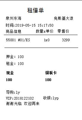租赁租借单打印报表_lease_zj.fr3