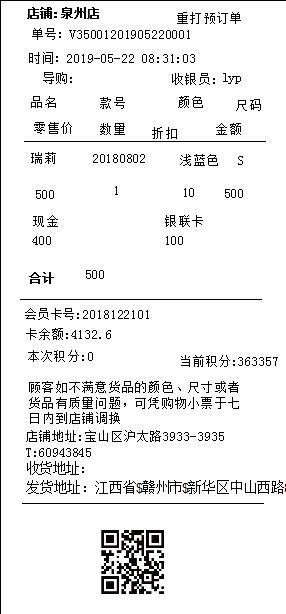 预订单打印报表_advpos.fr3