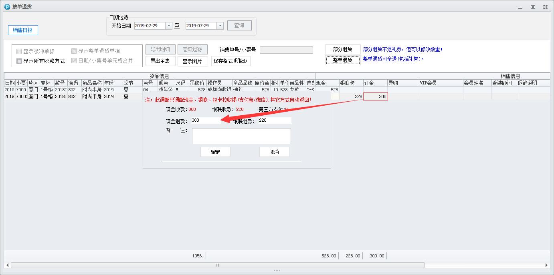 (多品牌)软件更新日志_版本_19.7.0.1