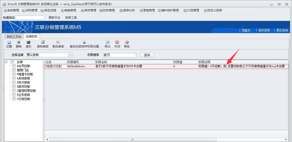 (多品牌)软件更新日志_版本_19.11.0.1