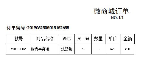POS_微商城订单查询_bill_WX_pos.fr3