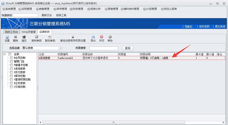 (多品牌)软件更新日志_版本_20.8.0.1