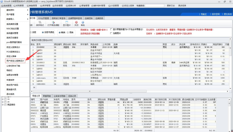 用户自定义报表设计功能说明