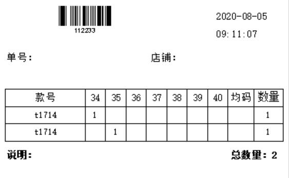 M3/M5_配码包打印报表_boxcode.fr3
