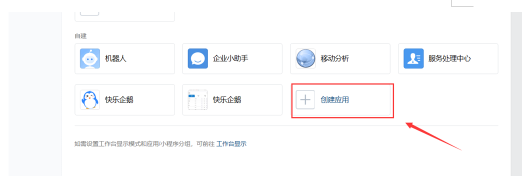 快乐企鹅app分享企业微信后台配置