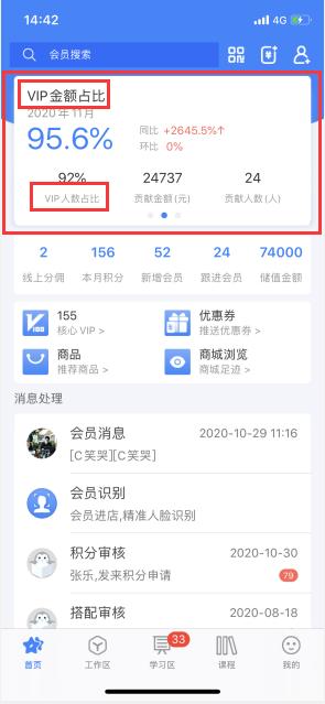 快乐企鹅2.8.6更新说明